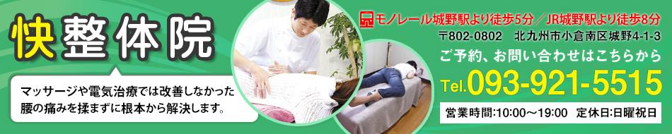 快整体院 北九州 腰痛・膝痛専門整体院